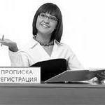 Работа и временная регистрация